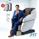 超值優惠↘JHT 4D深捏臀感紓壓按摩椅(雪花白)K-1631 (送20+24吋登機箱)