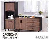 【德泰傢俱工廠】克德爾2尺電器櫃 A003-219-2