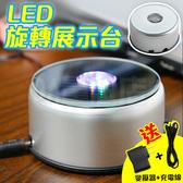 360度 七彩LED燈旋轉台 旋轉展示架 旋轉展示台 鏡面展示台 直徑8.8cm 附變壓器(50-110)