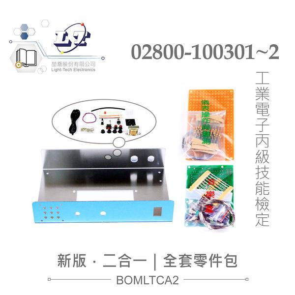 『堃邑Oget』丙級技術士技能檢定 工業電子 音樂盒+儀錶操作與量測 二合一全套零件包+電路板