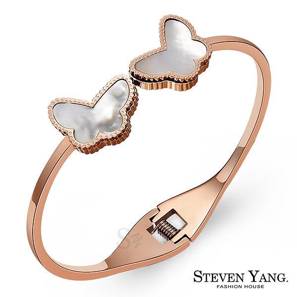 鋼手環STEVEN YANG西德鋼飾「比翼雙飛」白彩貝 蝴蝶 玫金款