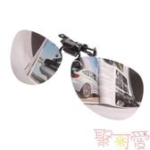 偏光太陽鏡夾片式墨鏡男女日夜兩用夜視鏡片【聚可愛】