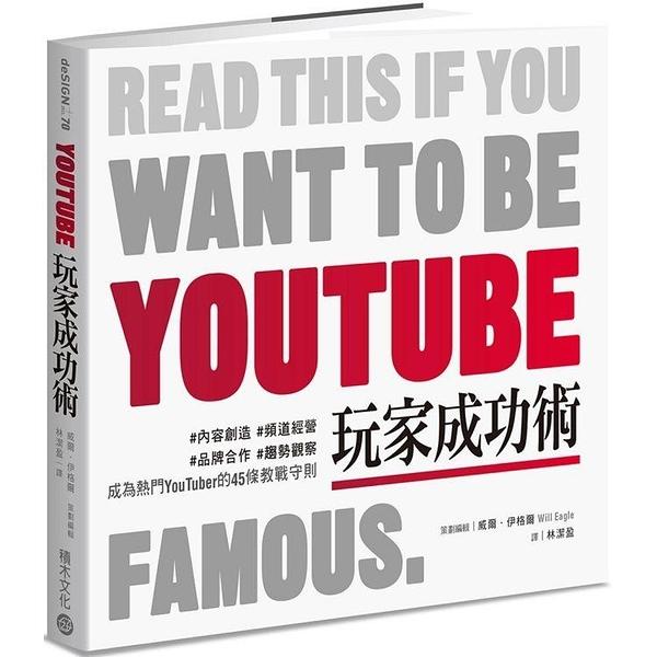 YouTube玩家成功術:#內容創造 #頻道經營 #品牌合作 #趨勢觀察 成為熱
