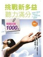 二手書博民逛書店 《挑戰新多益聽力滿分:模擬試題1000題》 R2Y ISBN:9861847928│GwonOkkeog