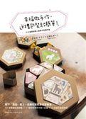 幸福微手作.送禮包裝超簡單!:10分鐘剪貼職人級繪本風禮物盒