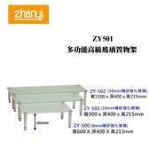Zhanyi 展藝 ZY-501/ZY501 多功能高級玻璃音響架 / 玻璃置物架【公司貨+免運】