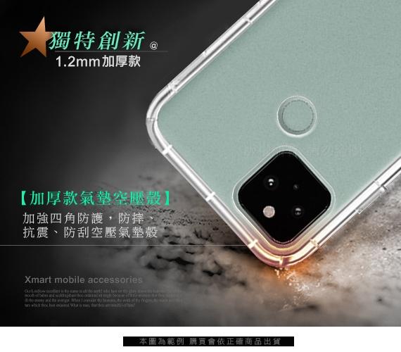 Xmart for Google Pixel 5 5G 加強四角防護防摔空壓氣墊殼