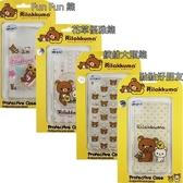 Rilakkuma 拉拉熊/懶懶熊 SONY Xperia Z2 (D6503) 彩繪透明保護軟套-Fun Fun熊