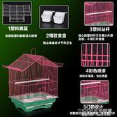 鳥籠虎皮鸚鵡鳥籠牡丹文鳥籠小型鳥籠子鳥屋鳥房子寵物鳥用品包 1995生活雜貨NMS
