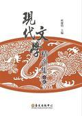 現代文學精選集:小說II(2版)
