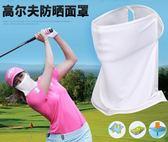 聖誕好物85折 新款高爾夫防曬圍脖面罩口罩男女戶外騎行防曬用品冰絲透氣