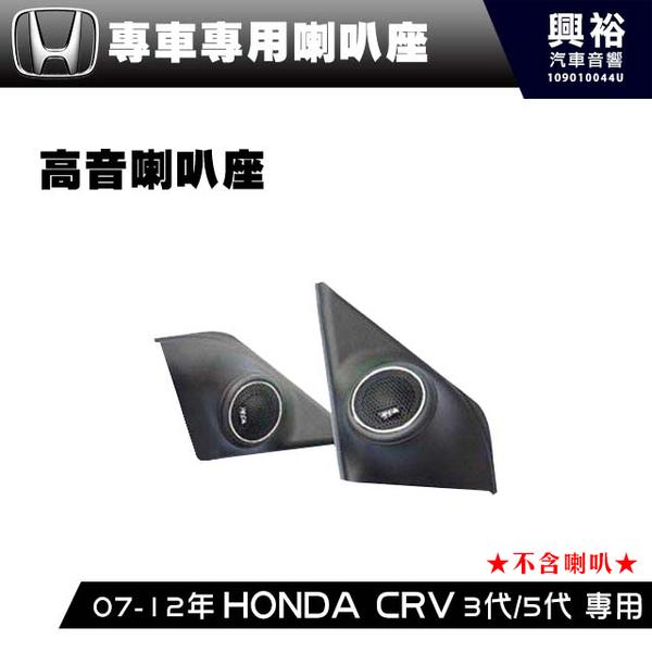 【專車專用】HONDA CRV 3代/3.5代 07-12年 專用A柱高音喇叭座