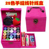25色針線盒 針線包針線盒套裝 家用針線盒套裝收納盒 手縫線【聖誕節超低價狂促】