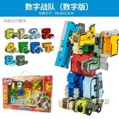 變形玩具 數字金剛合體益智機器人男孩全套裝兒童0-9字母神獸戰隊