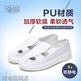 防靜電鞋PU加厚軟底舒適防靜電四孔鞋無塵潔凈鞋藍白帆布鞋 交換禮物