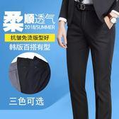 男士西褲夏季薄款韓版修身免燙商務休閒職業黑色西裝褲男冰爽長款 免運