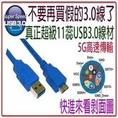 [富廉網] USB3.0 A公-Micro B公 高速傳輸線 30cm (US-70)