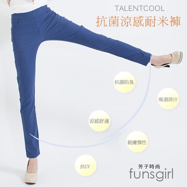 抗菌修臀涼感褲-3色(M-2L) funsgirl芳子時尚