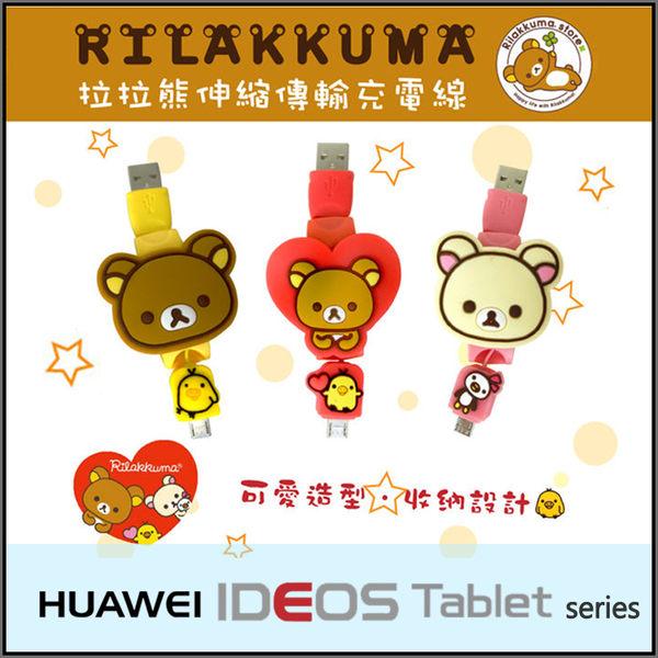 ☆正版授權 拉拉熊 USB伸縮傳輸線/充電線/華為 HUAWEI IDEOS S7 Slim/S7 Tablet