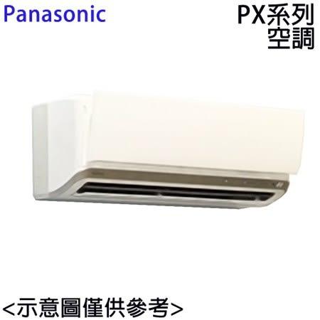【國際牌】4-6坪變頻冷暖分離式 CU-PX28BHA2/CS-PX2