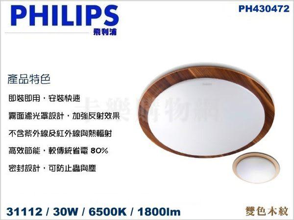 PHILIPS飛利浦 LED 31112 30W 6500K 白光 全電壓 雙色木紋 吸頂燈  PH430472