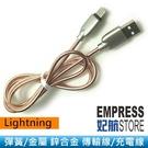 【妃航】Lightning/ 8Pin/ ios iPhone 1米/ 鋅合金 狼牙/ 金屬/ 不鏽鋼/ 彈簧 耐拉 傳輸/ 充電線