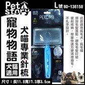 *KING WANG*JUNBAI寵物物語《犬喵專業針梳》L號 BD-136158(適用長毛)