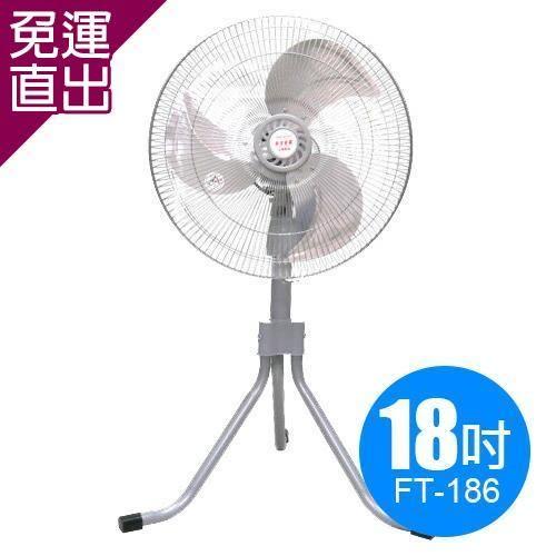 華冠 MIT台灣製造 18吋升鋁葉升降工業立扇/強風電風扇FT-186【免運直出】