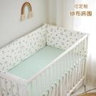 床圍嬰兒床防撞床圍擋布純棉寶寶床上用品可拆洗春秋紗布床圍可定制 【快速出貨】