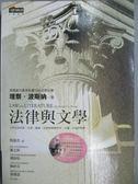 【書寶二手書T1/法律_MRD】法律與文學_原價450_理察‧波斯