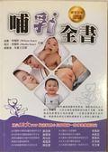 (二手書)哺乳全書-新手父母嚴選02(2版)