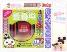 麗嬰兒童玩具館~風車圖書-Baby疊疊樂系列-趣味學習疊疊樂/認知遊戲疊疊樂