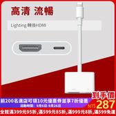 蘋果轉換頭 HDMI 轉接頭 ipad Lightning轉Hdmi 影音轉接線 投屏 高清線 手機轉電視 電視 適配器
