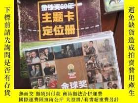 二手書博民逛書店體壇週報罕見金球獎60年 書籍 含主題卡 定位冊 Y352931