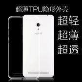 【CHENY】ASUS華碩 ZE554KL 超薄TPU手機殼 保護殼 透明殼 清水套 極致隱形透明套 超透