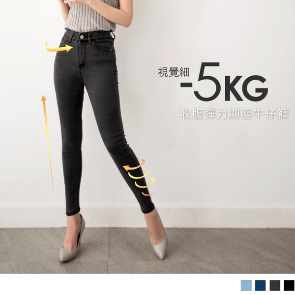 《BA4887》3D立體塑型視覺顯瘦經典牛仔窄管褲--適 XL~5L OrangeBear