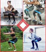 迷你彈力帶健身女 瑜伽帶拉力帶 男力量訓練阻力帶彈力圈  理想潮社  YXS