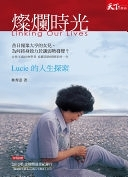 二手書博民逛書店 《燦爛時光: Lucie的人生探索》 R2Y ISBN:9789862412534│Common Wealth Magazine Ltd