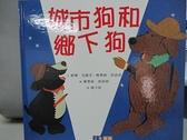 【書寶二手書T4/少年童書_DJA】城市狗和鄉下狗_蘇珊.克露美