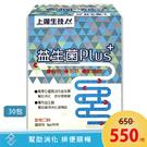 上瀧生技 益生菌Plus+ (3gx30包) 甜橙口味 |維持消化道機能