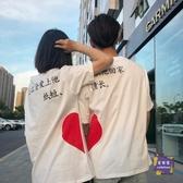 情侶裝 情侶裝夏裝2019新款短袖t恤女韓版寬鬆百搭半袖學生閨蜜上衣服 2色M-2XL 交換禮物