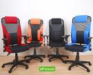 《DFhouse》驚爆下殺大特價 百麗兒大腰枕電腦椅(4色) 免運費 電腦桌 電腦椅 書桌 茶几 鞋架