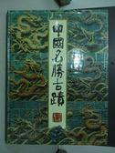 【書寶二手書T7/地理_ZGI】中國名勝古蹟_1983年