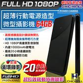 1080P 超薄長效移動偵測錄影行動電源造型微型針孔攝影機A9(64G)@弘瀚