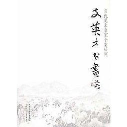 簡體書-十日到貨 R3Y【當代美術名家個案研究 支英才書畫】 9787530557686 天津人民美術出版社