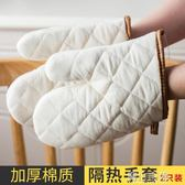 隔熱手套防燙耐高溫加厚純棉防滑廚房烤箱微波爐烘焙防熱專用手套 青山市集