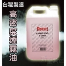 【台灣製造】安特利Antari高密度煙霧油 4公升煙霧機專用煙油(淡紅)