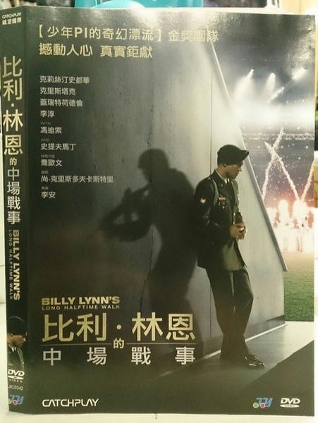 挖寶二手片-Y74-125-正版DVD-電影【比利林恩的中場戰事】-喬歐文 克莉絲汀史都華 馮迪索 蓋瑞特荷