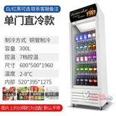 冰櫃 單門飲料櫃商用冰櫃雙門立式冰箱超市冷藏保鮮風冷展示櫃T