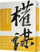 英雄的權謀力:王浩一的歷史筆記【伍】